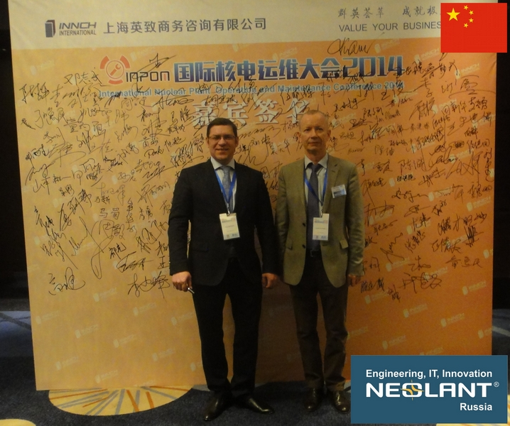 NEOLANT at INPOM, 11-12.12.14, Shanghai, China